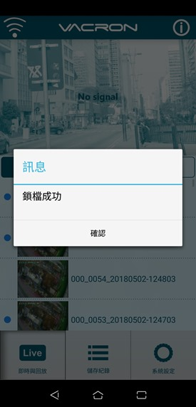 Gogoro 原廠行車紀錄器安裝與試用心得 Screenshot_20180502-125019