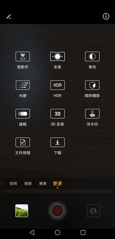 HUAWEI P20 Pro評測,超強手持夜拍,照片美到讚嘆不絕 Screenshot_20180510-131325