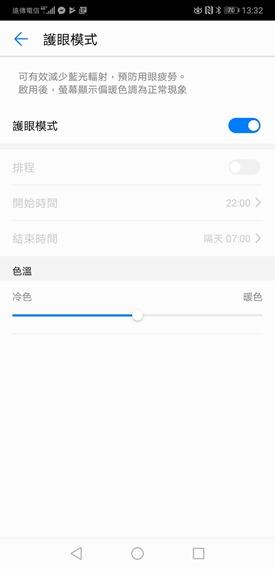 HUAWEI P20 Pro評測,超強手持夜拍,照片美到讚嘆不絕 Screenshot_20180510-133256