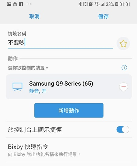 [評測] 全面提升居家品味,Samsung QLED 量子電視 (Q9F) 幫你完美融合科技與品味 Screenshot_20180521-010130_SmartThings