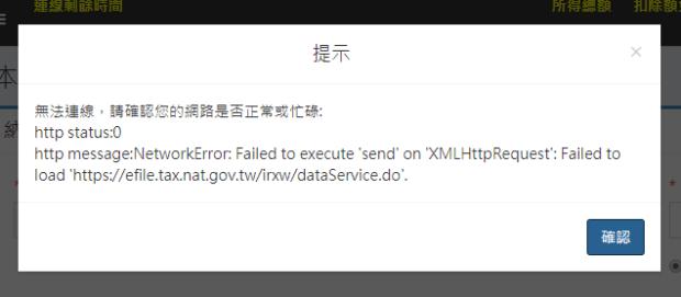 不用安裝報稅軟體,Windows 也能使用網頁版快速報稅 image-10