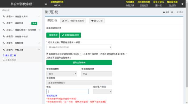 不用安裝報稅軟體,Windows 也能使用網頁版快速報稅 image-14
