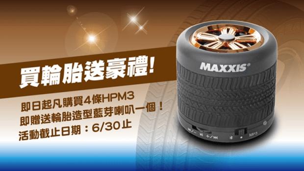 同樣是輪胎,安全性差很大!MAXXIS HPM3 SUV 輪胎試乘體驗 image-24