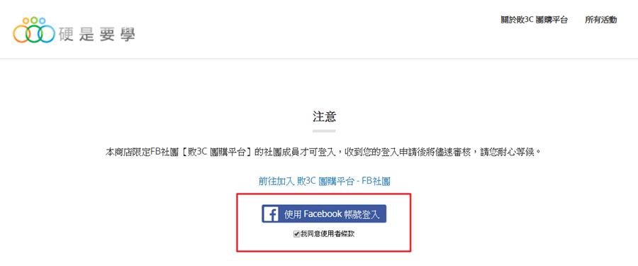 「敗 3C 團購」正式開張! 2折團購不是夢 image-46