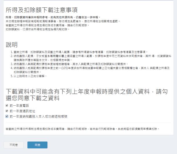 不用安裝報稅軟體,Windows 也能使用網頁版快速報稅 image-8