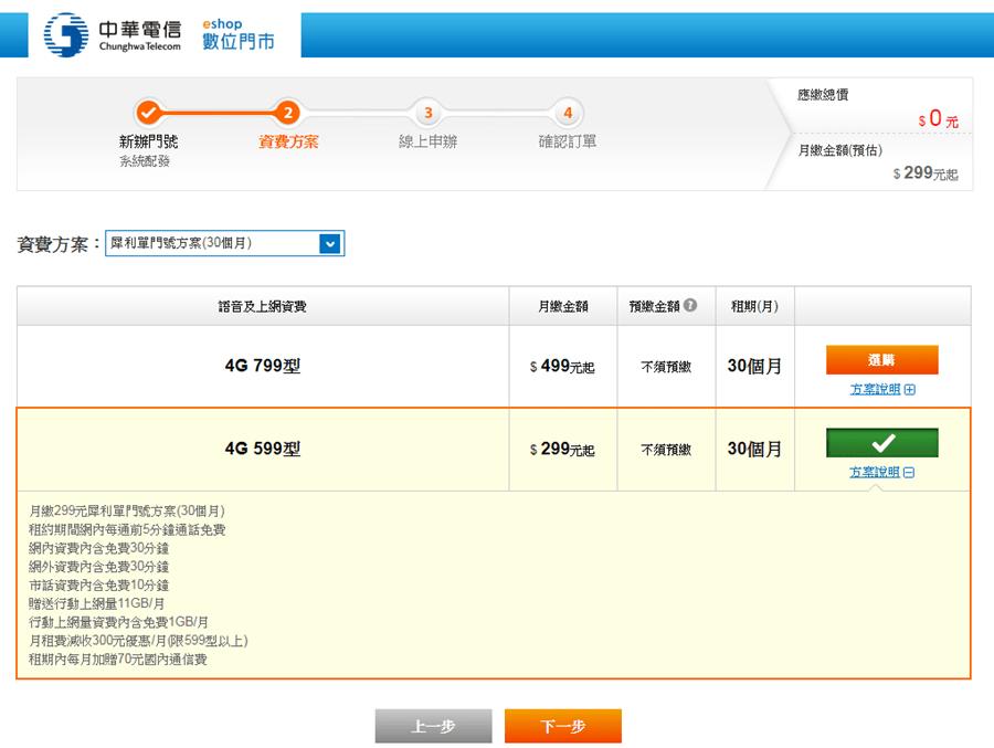 最後一天!中華電信 299/499 方案線上申請教學 (新辦/續約/NP) new_6
