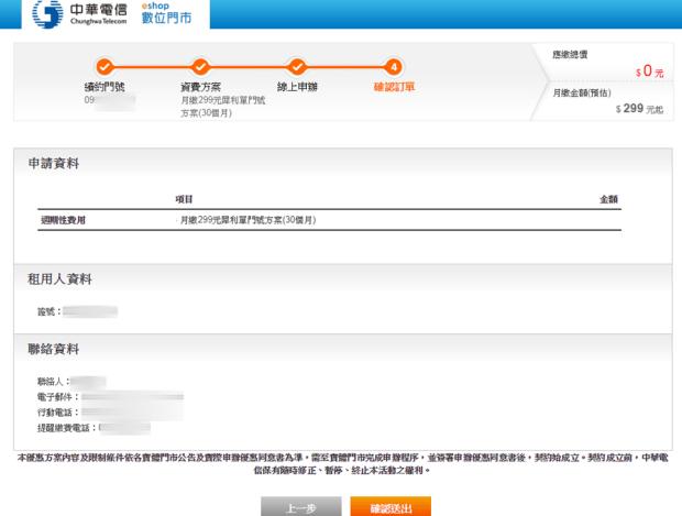 最後一天!中華電信 299/499 方案線上申請教學 (新辦/續約/NP) success