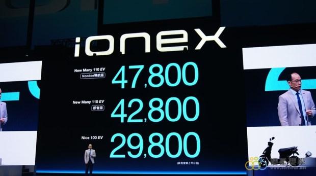 光陽 iONEX 電動車發表與未來佈局,八月開始發售 DSC0209