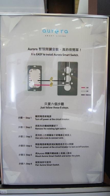 隆怡工業展出 Aurora 智慧開關,讓家裡輕鬆變為「智慧宅」(支援 HomeKit) DSC9939