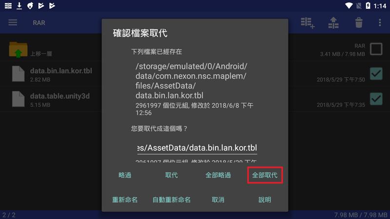 《楓之谷M》韓版介面中文化教學+遊戲/模擬器下載 Image-013