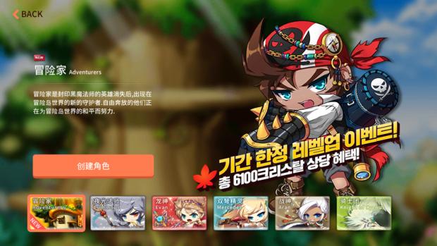 《楓之谷M》韓版介面中文化教學+遊戲/模擬器下載 Image-015