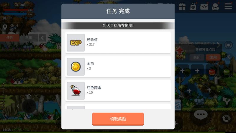 《楓之谷M》韓版介面中文化教學+遊戲/模擬器下載 Image-020