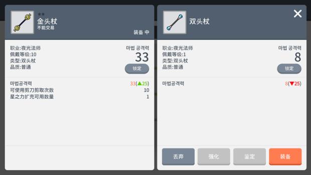 《楓之谷M》韓版介面中文化教學+遊戲/模擬器下載 Image-028