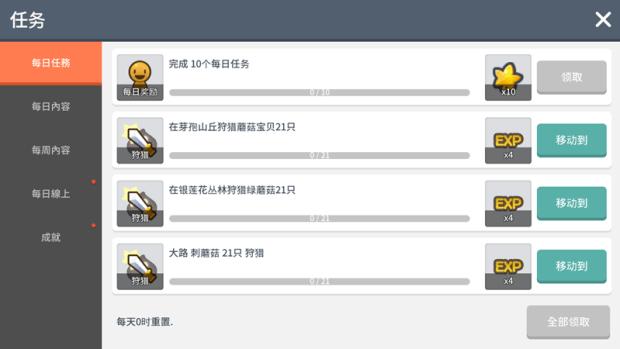 《楓之谷M》韓版介面中文化教學+遊戲/模擬器下載 Image-029