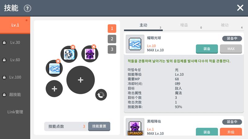《楓之谷M》韓版介面中文化教學+遊戲/模擬器下載 Image-030