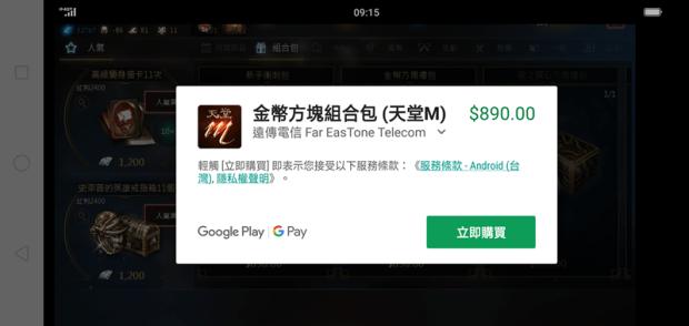 OPPO R15 超強 AI 攝影,搭遠傳指定 4.5G 吃到飽方案送 1500 元 Google Play 購物金 Screenshot_2018-06-21-09-15-18-94