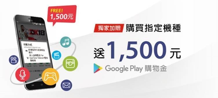 遠傳 Google Play 購物金