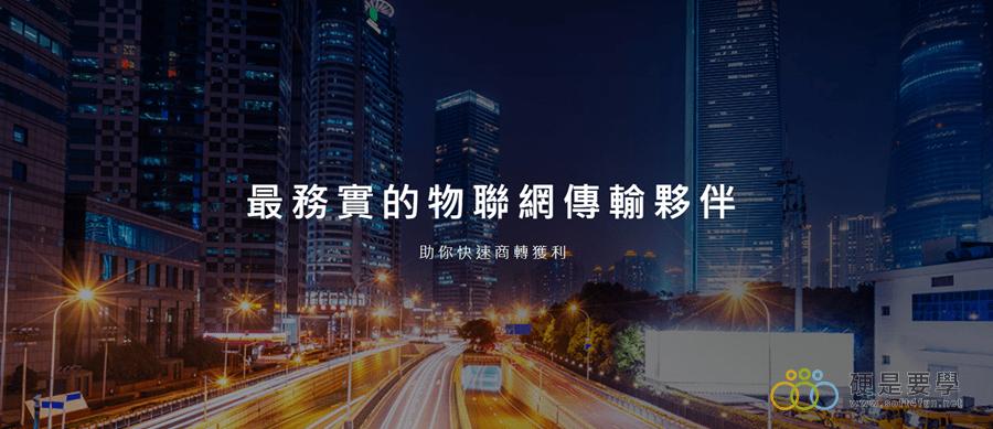 台灣之星推出物聯網專屬費率,免月租、不限門號數量 %E5%8F%B0%E7%81%A3%E4%B9%8B%E6%98%9F%E7%89%A9%E9%80%A3%E7%B6%B2%E6%96%B9%E6%A1%88