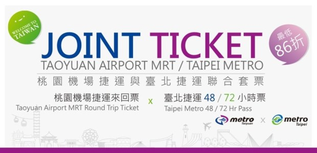 機場捷運全線票價降價 10 元,預計 10 月起開始實施 20171110102445_0