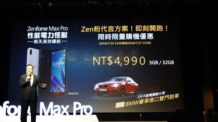 ASUS Zenfone Max Pro 超強續航力,使用兩天沒問題! DSC0748