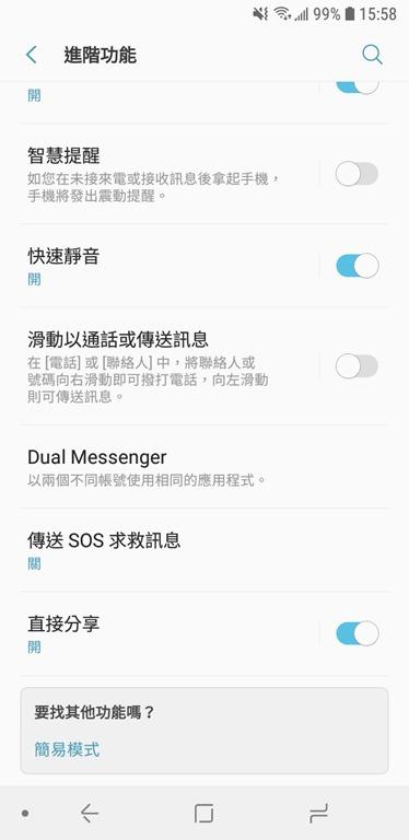 八千不到即可擁有,玩美自拍、超大全螢幕、高 CP 值的 Samsung Galaxy J6 Screenshot_20180629-155853_Settings