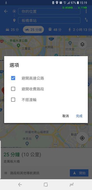機車族有福了!Google Maps 機車導航模式終於來了! Screenshot_20180717-151917_Maps