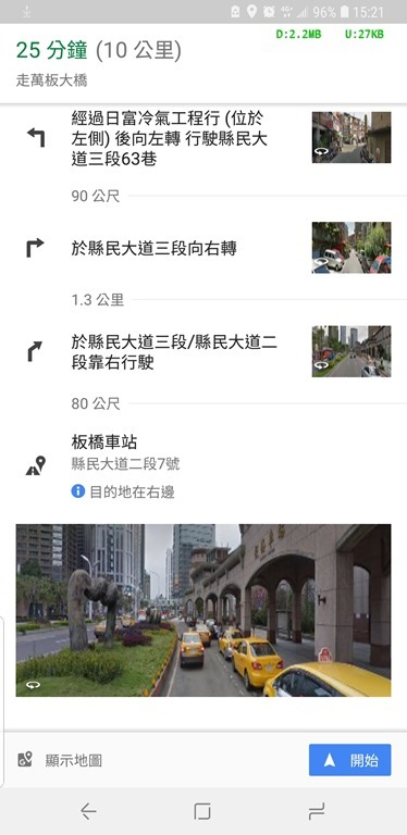 機車族有福了!Google Maps 機車導航模式終於來了! Screenshot_20180717-152139_Maps
