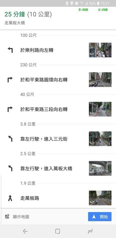 機車族有福了!Google Maps 機車導航模式終於來了! Screenshot_20180717-152151_Maps