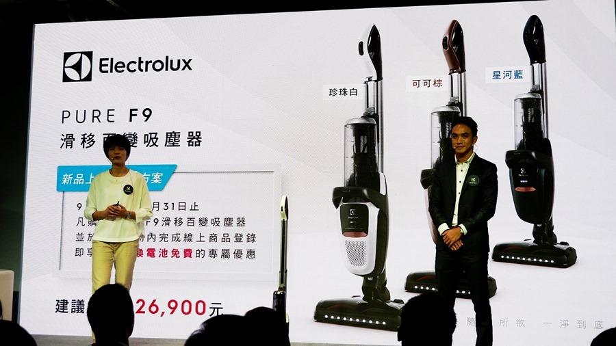 伊萊克斯 PURE F9 百變滑移吸塵器,讓打掃更為輕鬆寫意 8235100