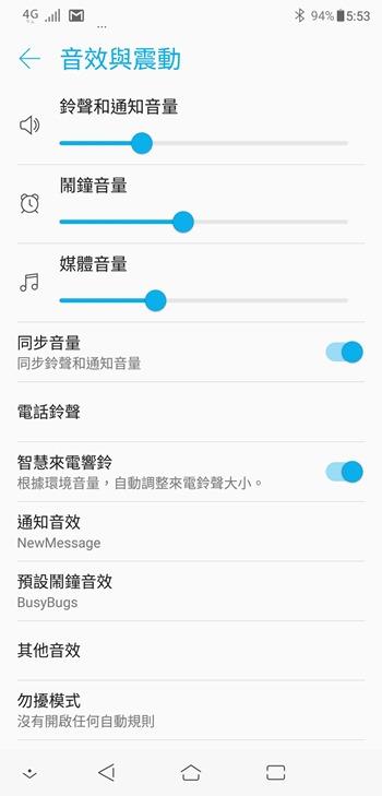 ZenFone 5Z 開箱評測,攝影、效能一級棒,2018年CP值最高的旗艦級手機 Screenshot_20180716-175333
