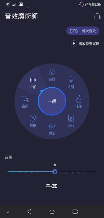 ZenFone 5Z 開箱評測,攝影、效能一級棒,2018年CP值最高的旗艦級手機 Screenshot_20180716-175605