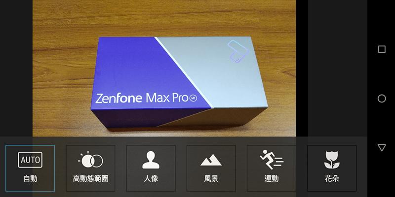 ASUS ZenFone Max Pro 開箱評測,超強性能電力怪獸,兩天不斷電! Screenshot_20180807-150906