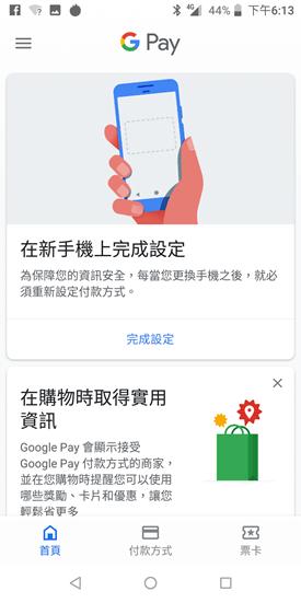 ASUS ZenFone Max Pro 開箱評測,超強性能電力怪獸,兩天不斷電! Screenshot_20180809-181306