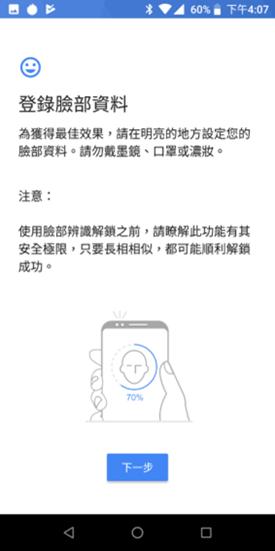 ASUS ZenFone Max Pro 開箱評測,超強性能電力怪獸,兩天不斷電! image-21