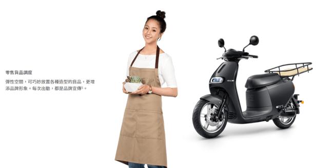 不只郵局可用,Gogoro 推出商用車款 Gogoro 2 Utility image-26