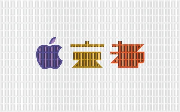 滿滿編織風!京都 Apple Store  8.25 開幕 wallpaper_MacBook_2880x1800