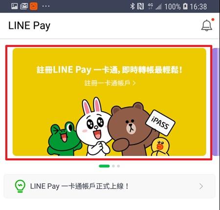 [教學] LINE Pay 聯名一卡通超可愛!,限量 300,000 張免費申請 Screenshot_20180903-163815_LINE