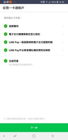 [教學] LINE Pay 聯名一卡通超可愛!,限量 300,000 張免費申請 Screenshot_20180903-163845_LINE