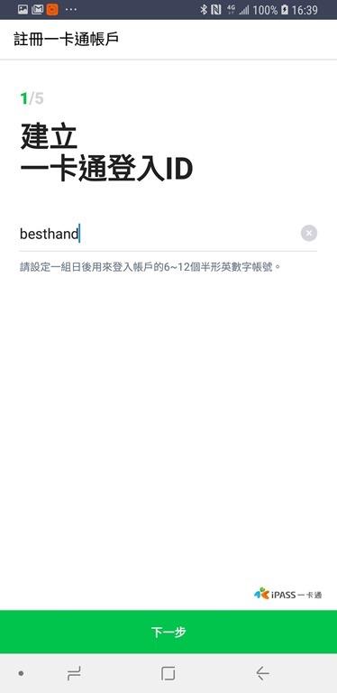 [教學] LINE Pay 聯名一卡通超可愛!,限量 300,000 張免費申請 Screenshot_20180903-163919_LINE
