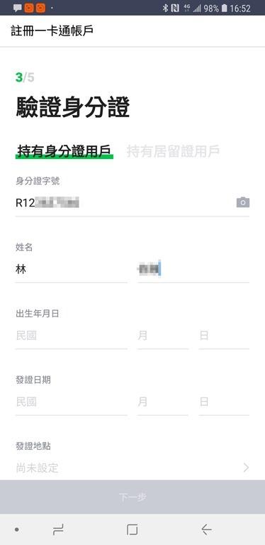 [教學] LINE Pay 聯名一卡通超可愛!,限量 300,000 張免費申請 Screenshot_20180903-165246_LINE