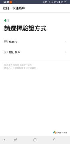 [教學] LINE Pay 聯名一卡通超可愛!,限量 300,000 張免費申請 Screenshot_20180903-165332_LINE