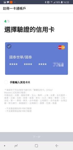 [教學] LINE Pay 聯名一卡通超可愛!,限量 300,000 張免費申請 Screenshot_20180903-165335_LINE