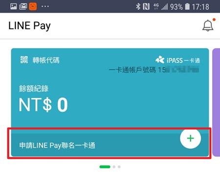 [教學] LINE Pay 聯名一卡通超可愛!,限量 300,000 張免費申請 Screenshot_20180903-171828_LINE