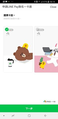 [教學] LINE Pay 聯名一卡通超可愛!,限量 300,000 張免費申請 Screenshot_20180903-181403_LINE