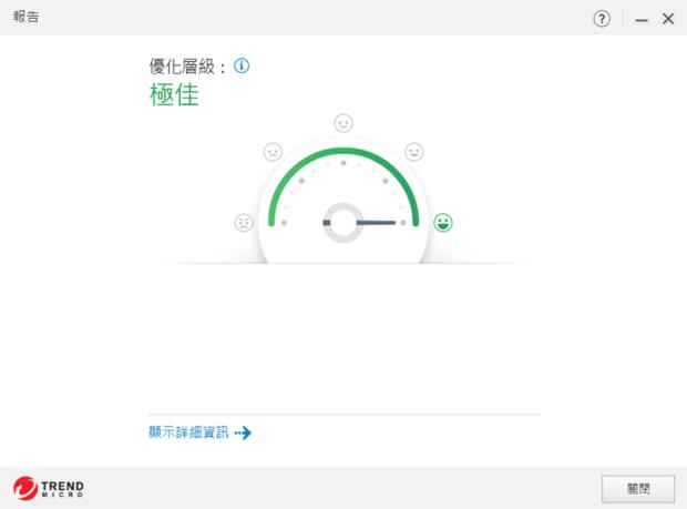不占資源的趨勢科技 PC-cillin 2019 雲端版防毒軟體推薦,安心PAY 線上交易更安全 Image-011-2