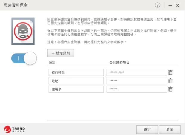 不占資源的趨勢科技 PC-cillin 2019 雲端版防毒軟體推薦,安心PAY 線上交易更安全 Image-015
