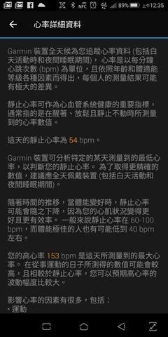 【團購】Garmin vivosport GPS、vivosmart 3 運動手環 Screenshot_20181031-003504