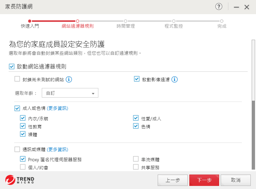 不占資源的趨勢科技 PC-cillin 2019 雲端版防毒軟體推薦,安心PAY 線上交易更安全 image027