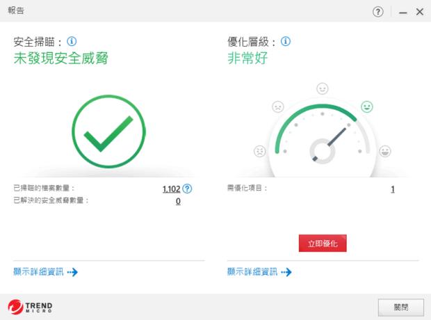 不占資源的趨勢科技 PC-cillin 2019 雲端版防毒軟體推薦,安心PAY 線上交易更安全 image035