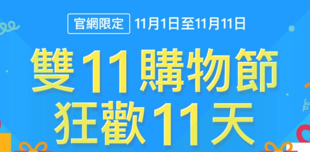中華電信雙11方案,月租399贈1111GB流量,更有家電加碼/出國上網漫遊/預付卡/光世代等優惠 %E5%9C%96%E7%89%87-061